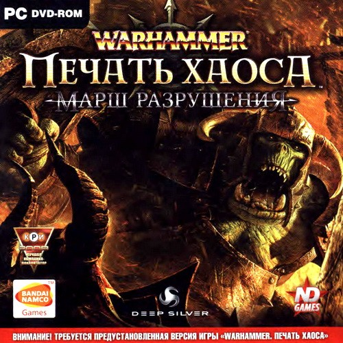 Warhammer: Mark of Chaos - Gold Edition [2.14] (2009) PC