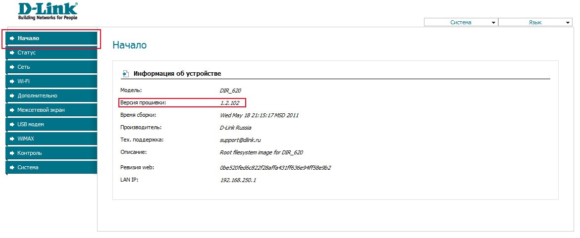 Помогите решить проблему с прошивкой DIR-620.  Прошил DIR_620_1.3.3.bin...