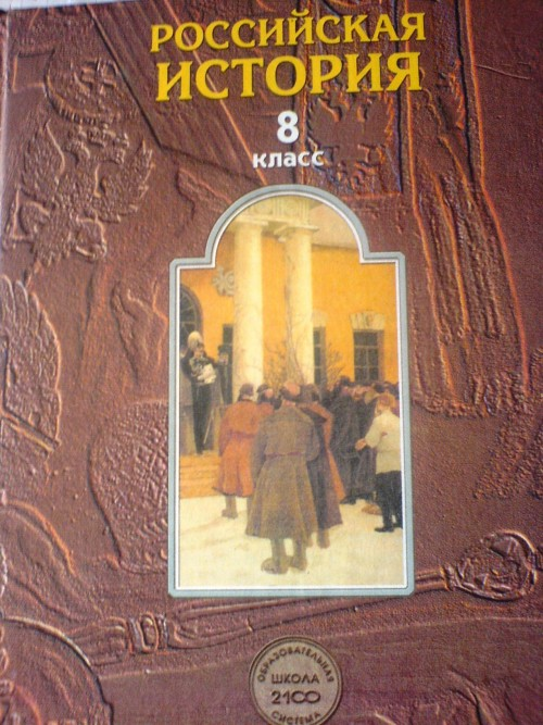 Класс 9 гдз учебник история россии