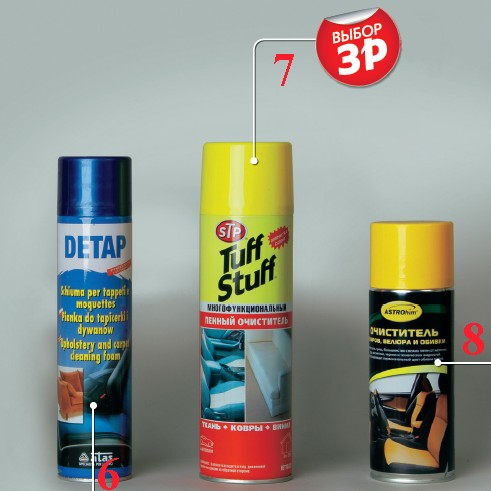 Stuff чистящее средство для салона автомобиля фото