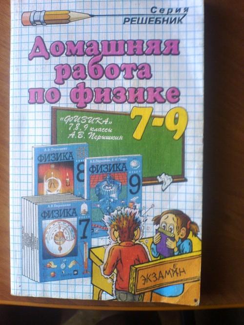 класс электронные решебники 8